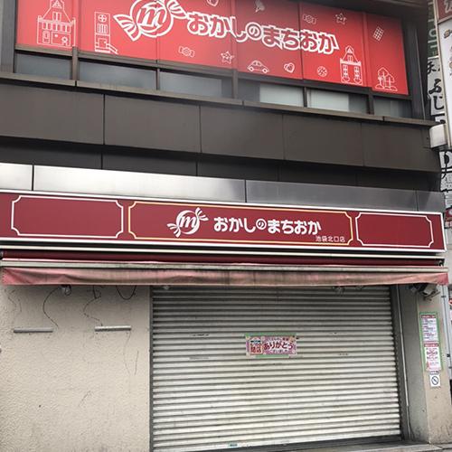 池袋駅北口〜クラブハートへの道案内2