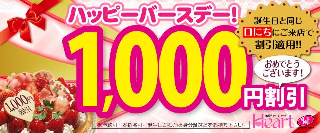 毎日が記念日!誕生日と同じ【日にち】にご来店で1,000円OFF