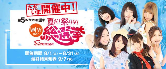 第5回ハピネス総選挙!8月1日より開催♪