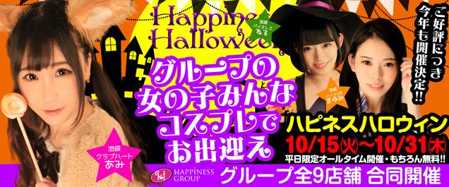 【10/15〜10/31】ハピネスハロウィンイベント!