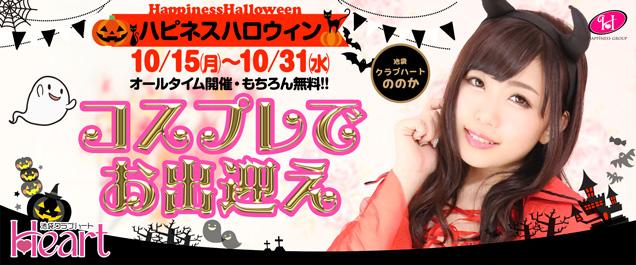 10月15日〜31日はコスプレでお出迎え☆