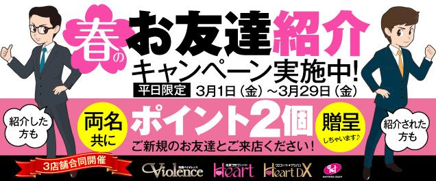 3/1~3/29 池袋3店舗お友達紹介キャンペーン