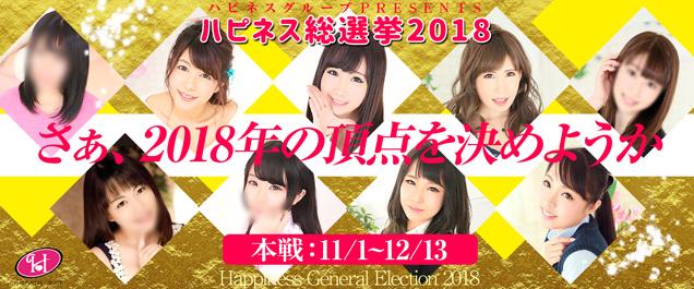 ハピネス総選挙2018本戦開始!