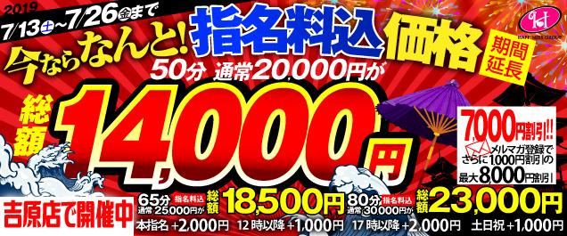 【吉原店で開催中!】パワーアップキャンペーン!!【7/13(土)〜7/26(金)】